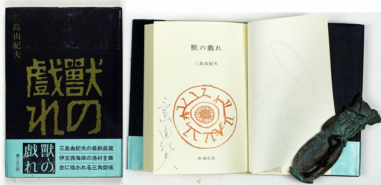 獣の戯れ   山星書店 初版本 和本 古地図 史料他 在庫販売目録