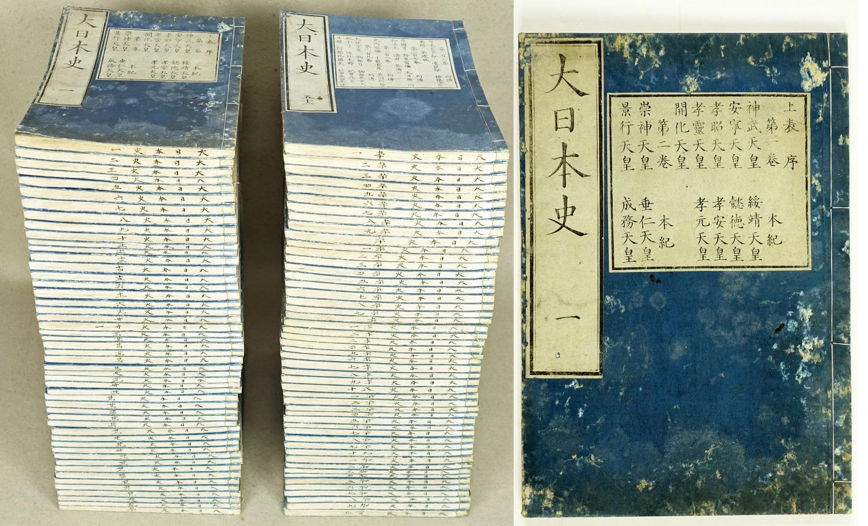 大日本史 全243巻100冊 | 山星書...