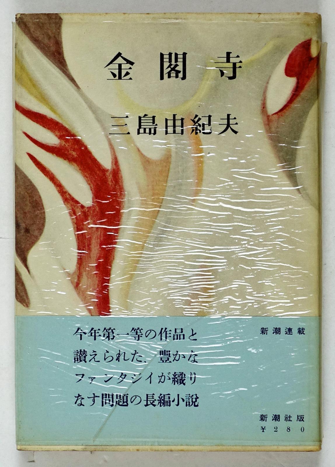 金閣寺 小説
