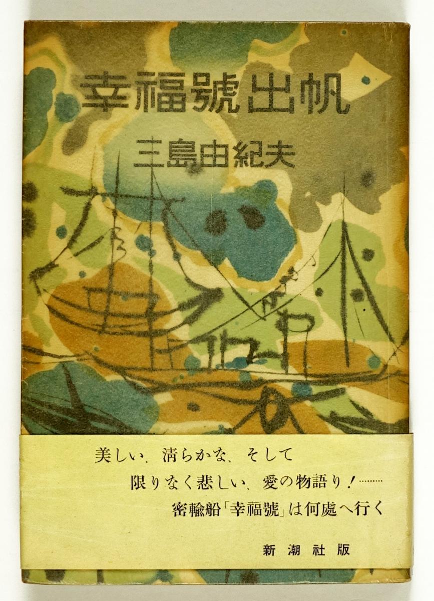 幸福号出帆   山星書店 初版本 和本 古地図 史料他 在庫販売目録